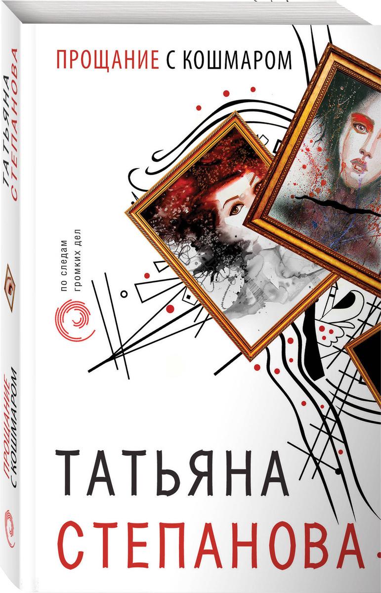 Прощание с кошмаром   Степанова Татьяна Юрьевна #1