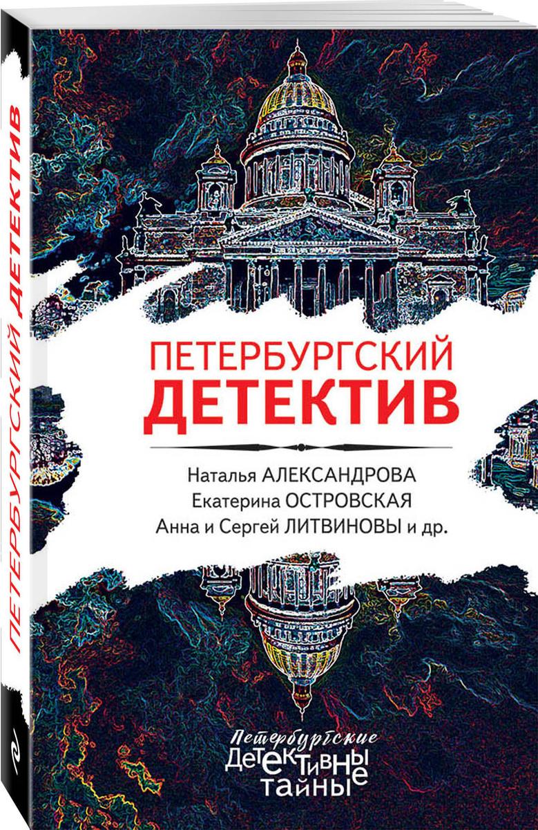 Петербургский детектив | Александрова Наталья Николаевна, Островская Екатерина Николаевна  #1