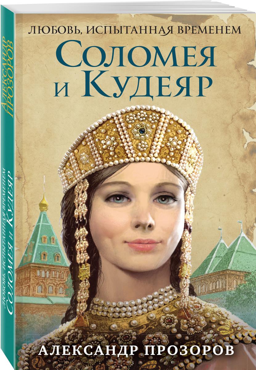 Соломея и Кудеяр | Прозоров Александр Дмитриевич #1