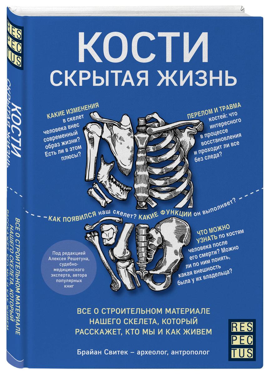 Кости: скрытая жизнь. Все о строительном материале нашего скелета, который расскажет, кто мы и как живем #1