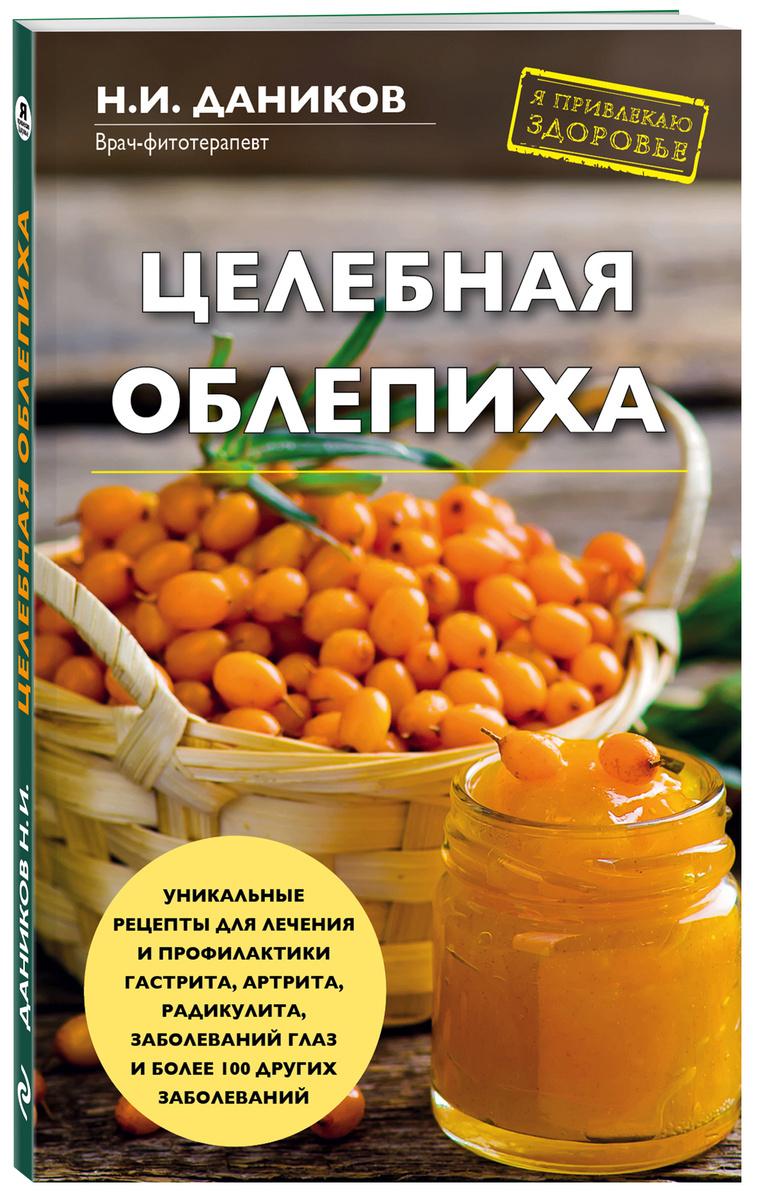Целебная облепиха | Даников Николай Илларионович #1