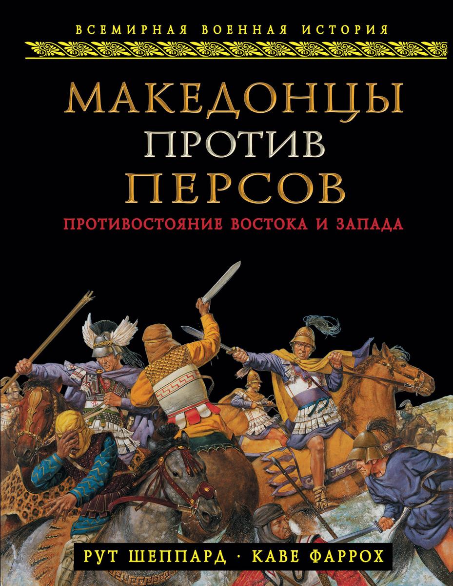 Македонцы против персов. Противостояние Востока и Запада | Фаррох Каве  #1