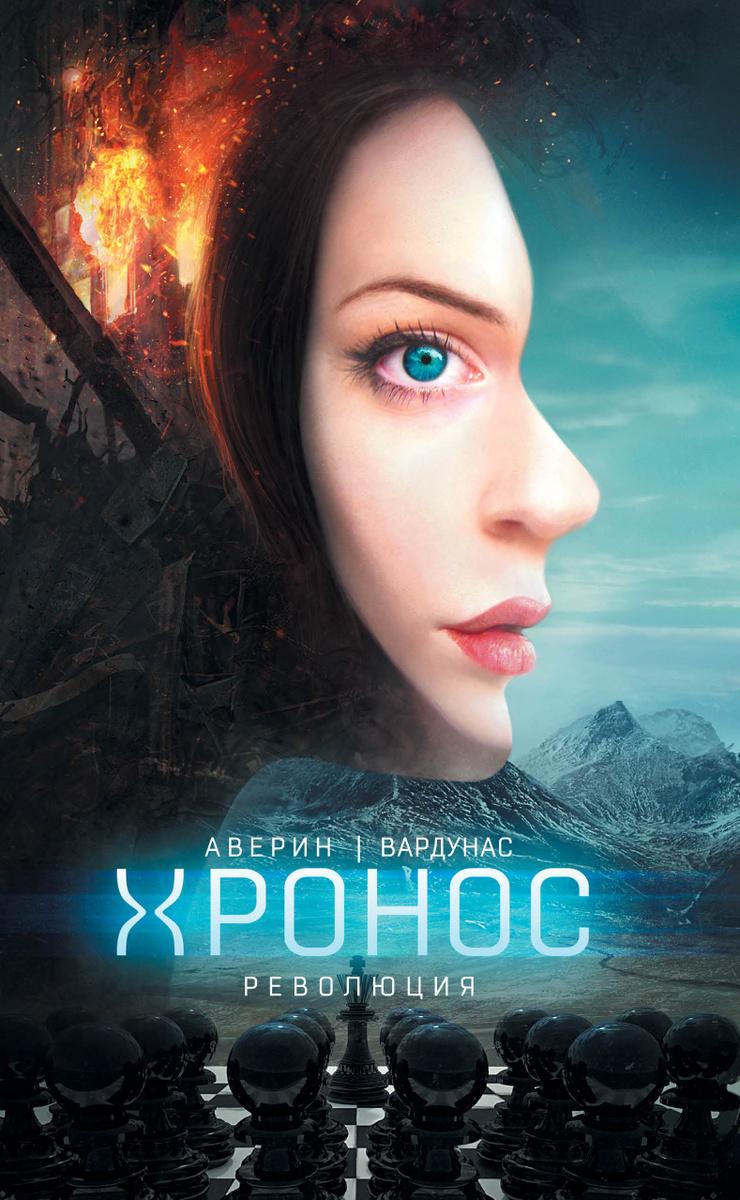 Революция | Аверин Никита Владимирович, Вардунас Игорь Владимирович  #1