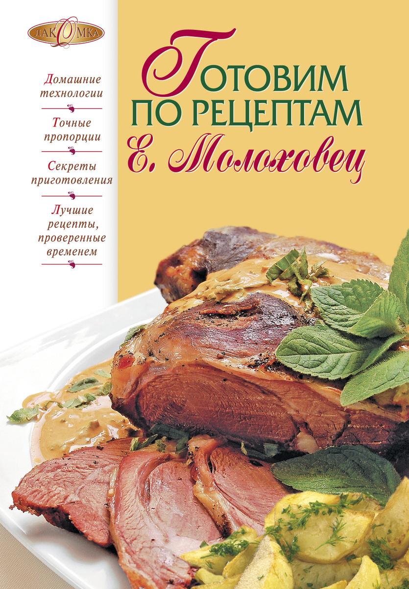 Готовим по рецептам Е. Молоховец | Нет автора #1