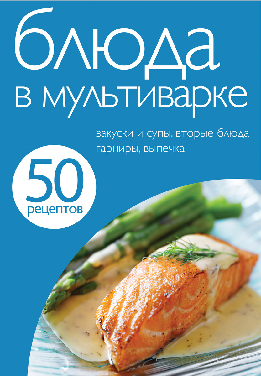 50 рецептов. Блюда в мультиварке | Нет автора #1