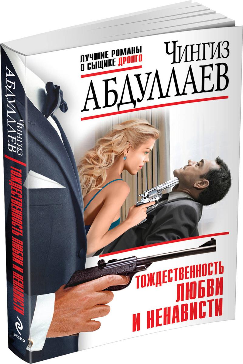 Тождественность любви и ненависти | Абдуллаев Чингиз Акифович  #1