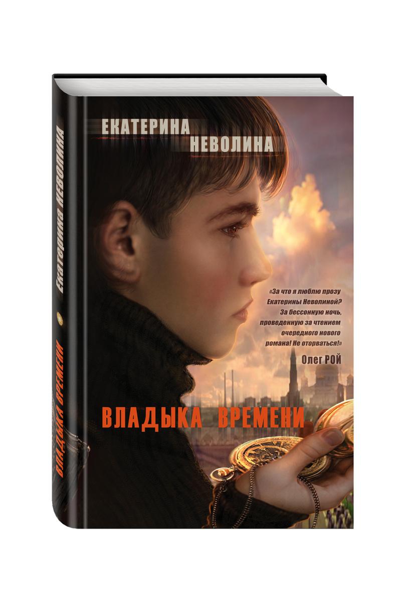Владыка времени   Неволина Екатерина Александровна #1