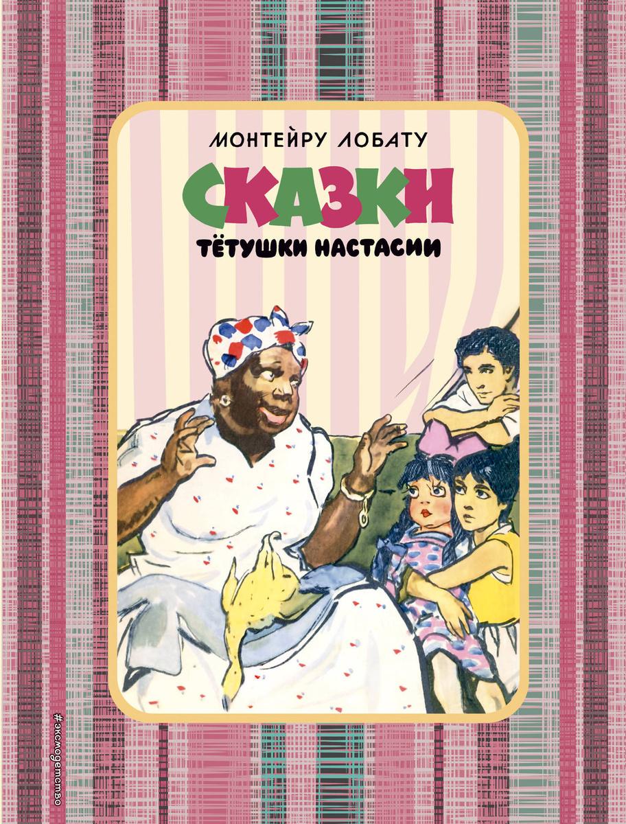 Сказки тетушки Настасии | Лобату Монтейру #1