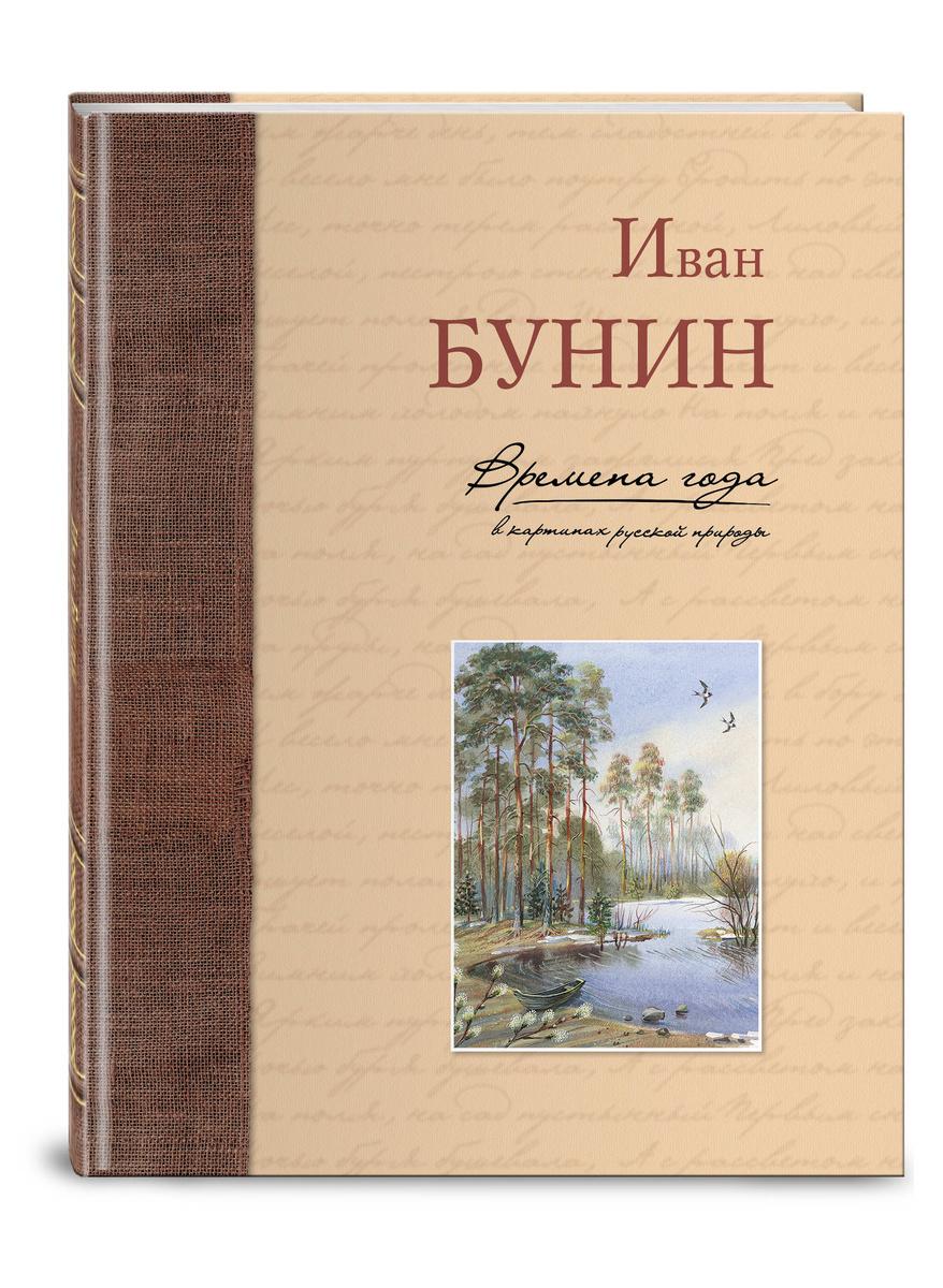 (2017)Времена года в картинах русской природы | Бунин Иван Алексеевич  #1