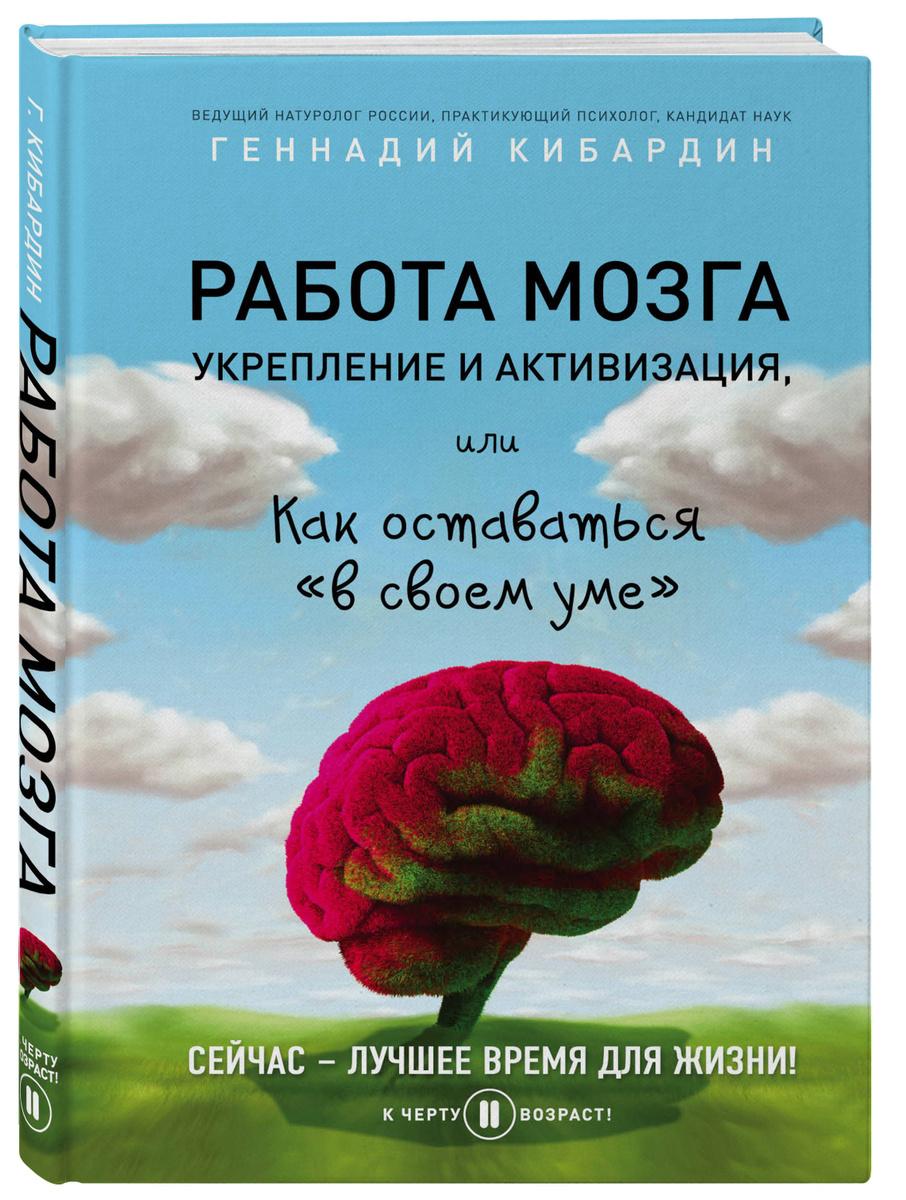 Работа мозга: укрепление и активизация   Кибардин Геннадий Михайлович  #1