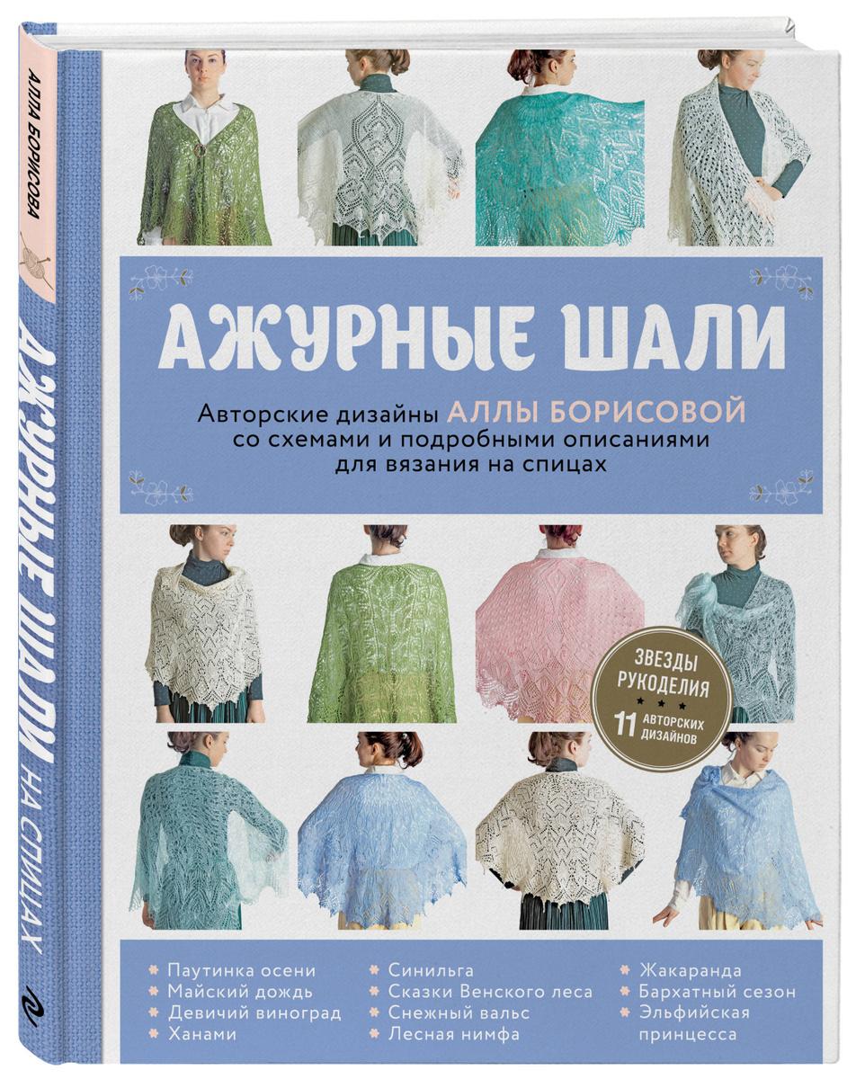 Ажурные шали. Авторские дизайны Аллы Борисовой со схемами и подробными описаниями для вязания на спицах #1