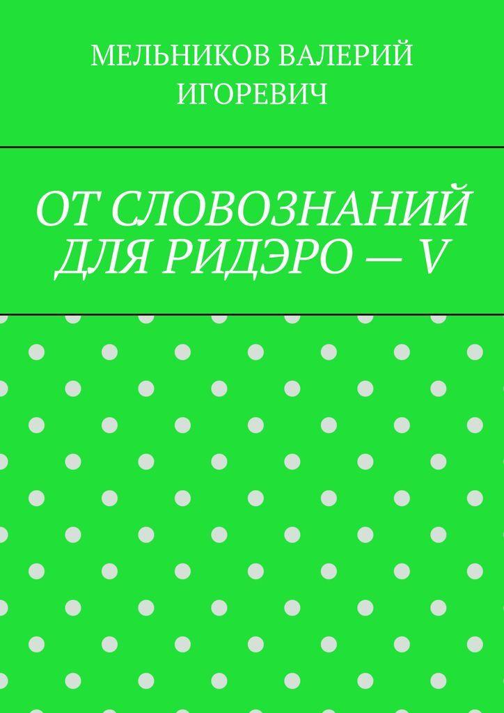 ОТ СЛОВОЗНАНИЙ ДЛЯ РИДЭРО - V #1