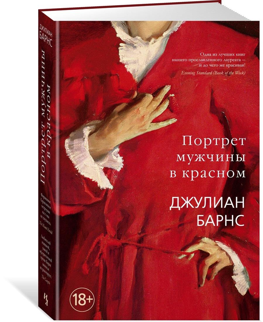 Портрет мужчины в красном | Барнс Джулиан Патрик #1