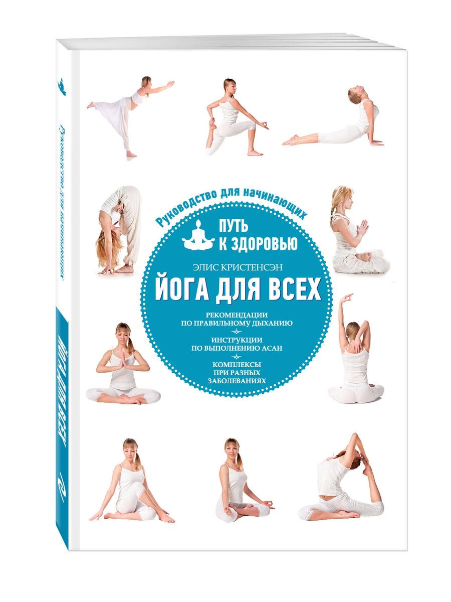Йога для всех: путь к здоровью   Кристенсэн Элис #1