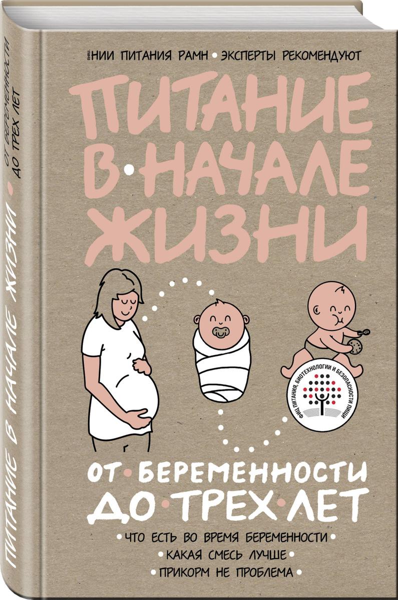 Питание в начале жизни. От беременности до 3-х лет | Нет автора  #1