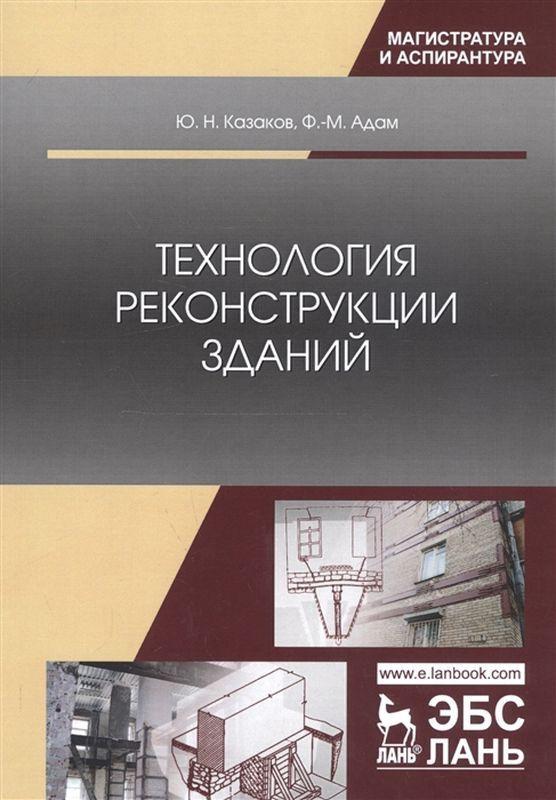 Технология реконструкции зданий | Казаков Юрий Николаевич, Адам Франк-Михаэль  #1