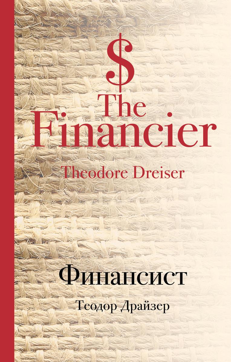 Финансист | Драйзер Теодор #1