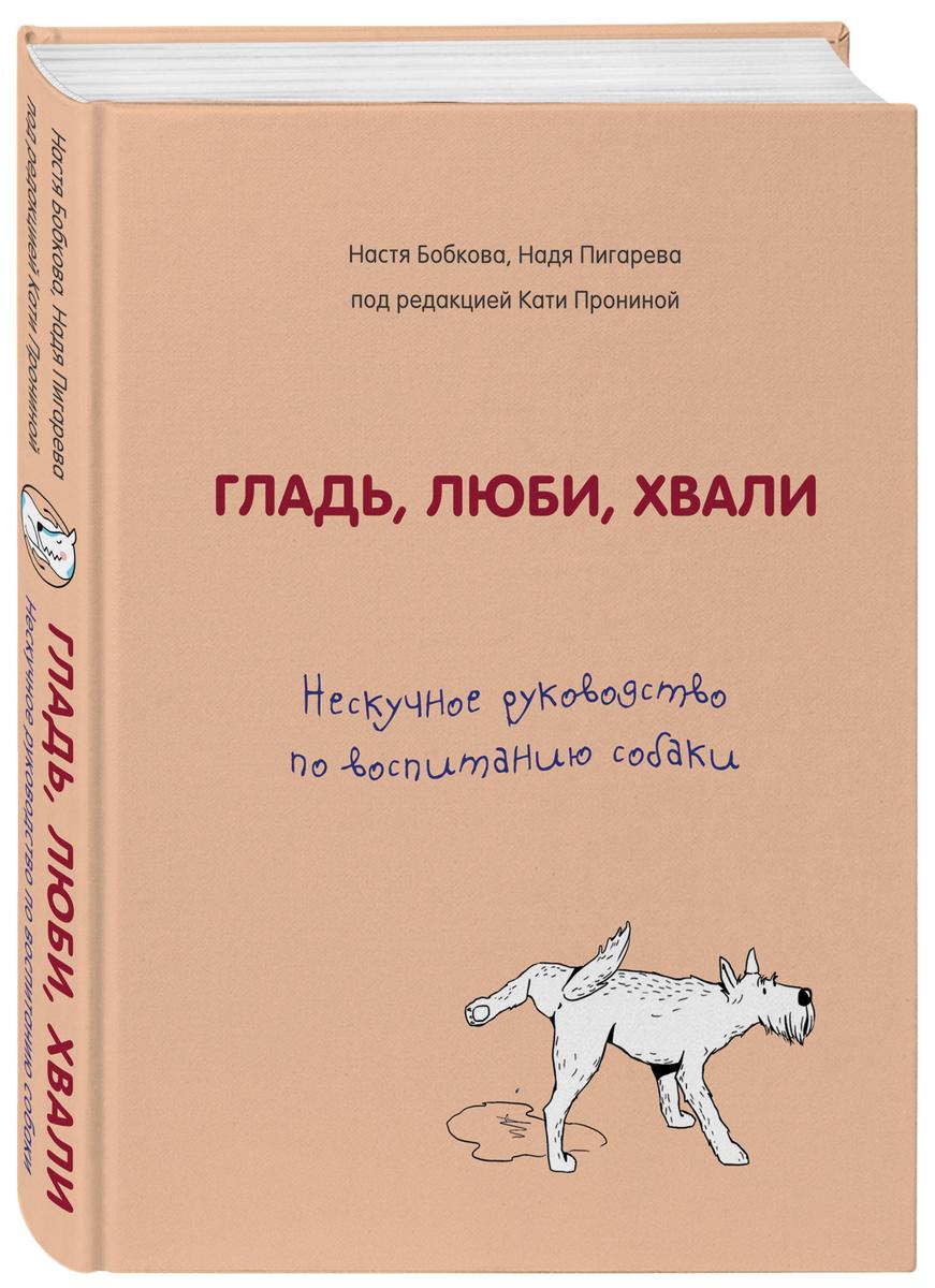 Гладь, люби, хвали. Нескучное руководство по воспитанию собаки | Пронина Екатерина Александровна, Пигарева #1