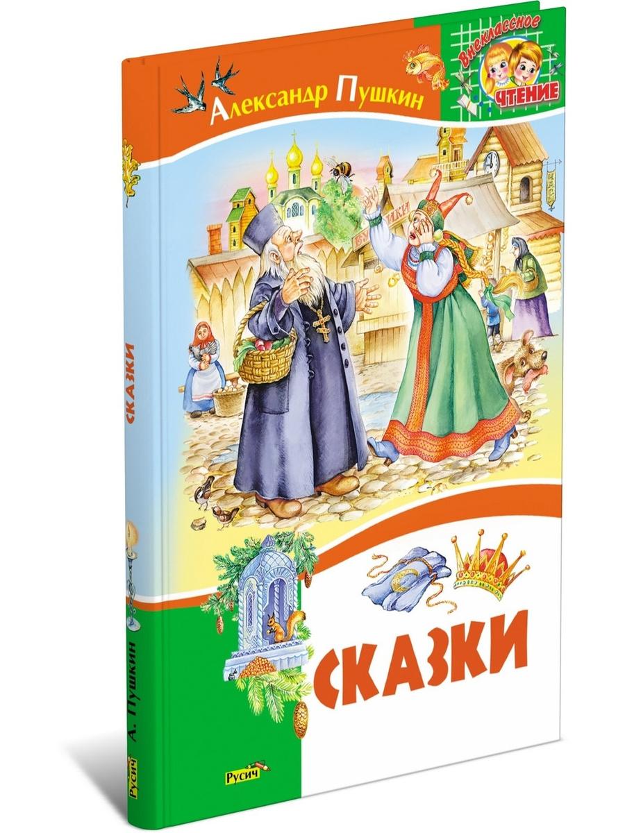 Сказки. Пушкин #1
