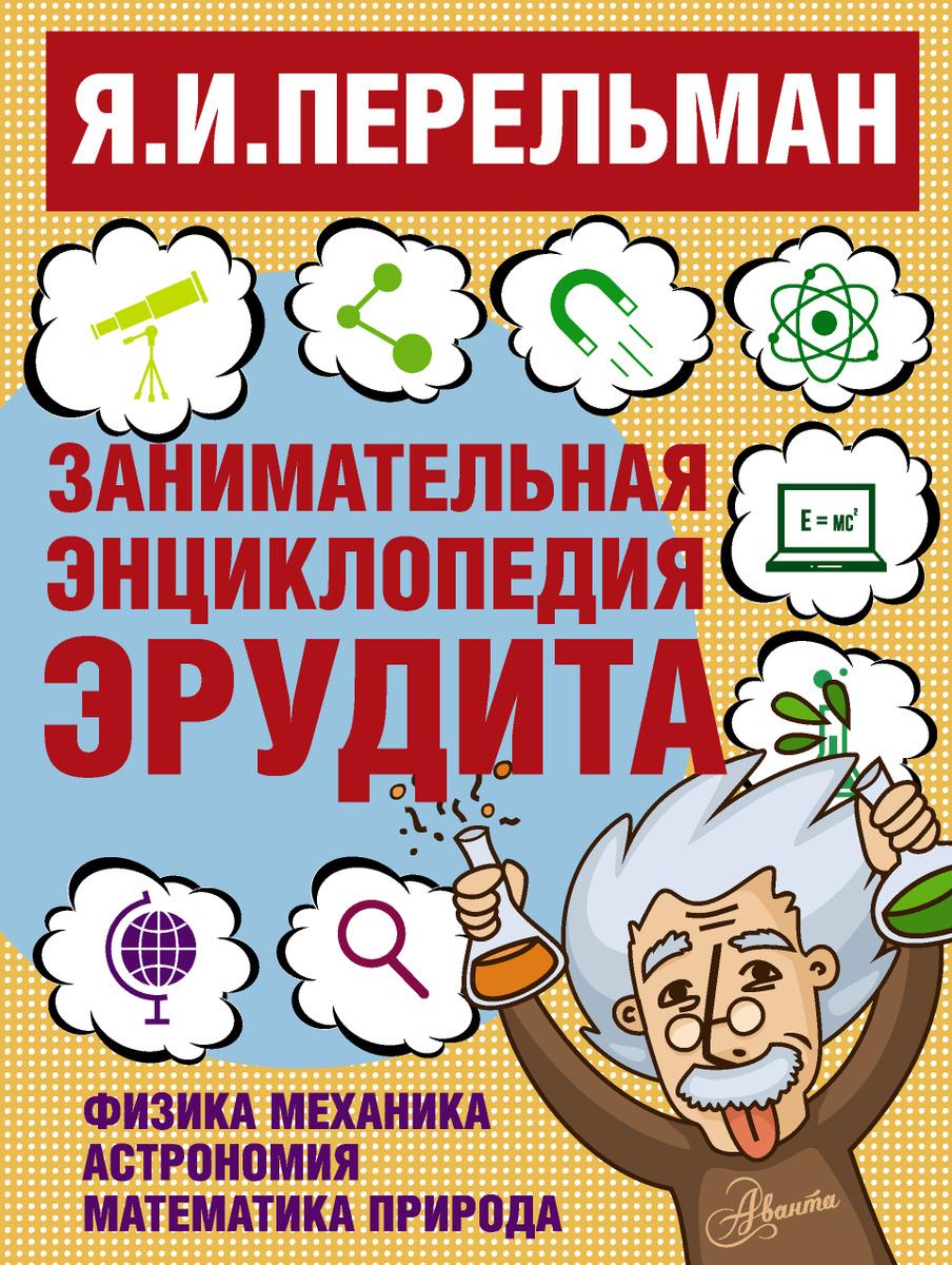 Занимательная энциклопедия эрудита   Перельман Яков Исидорович  #1