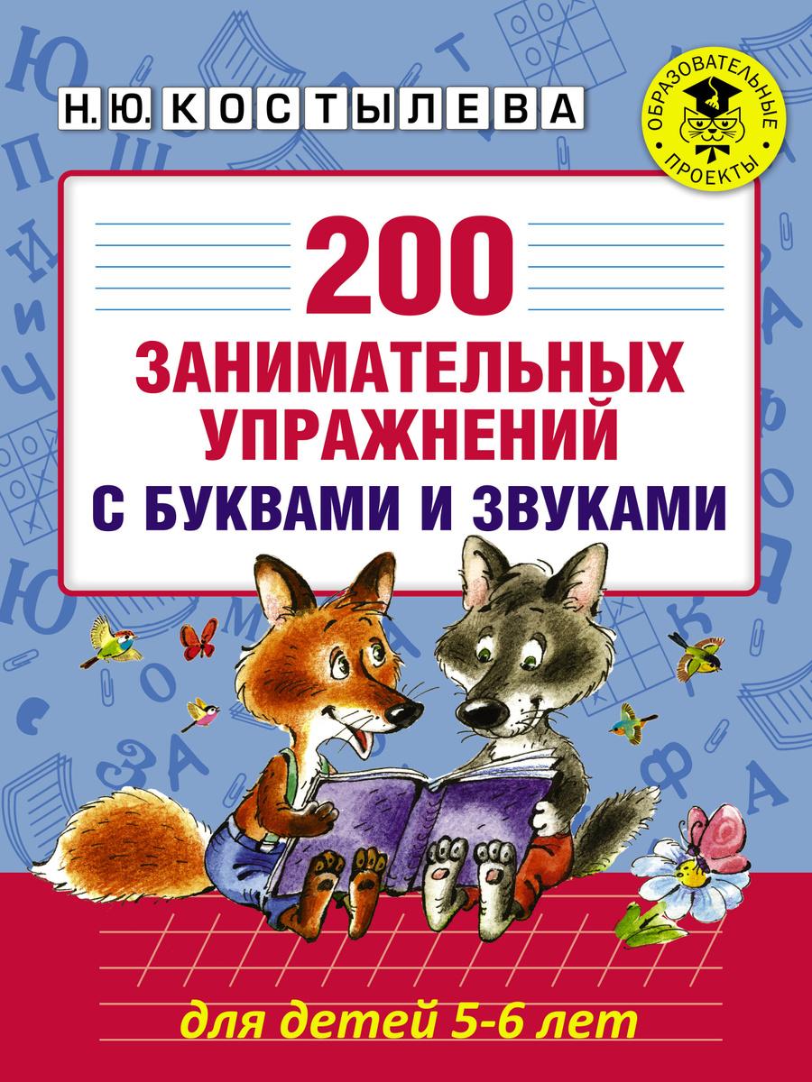 200 занимательных упражнений с буквами и звуками для детей 5-6 лет   Костылева Наталия Юрьевна  #1