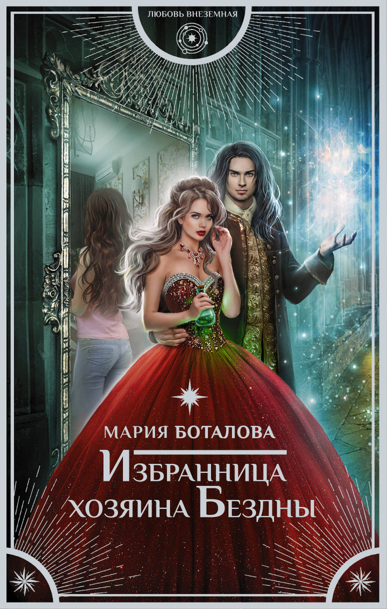 Избранница хозяина Бездны | Боталова Мария Николаевна  #1