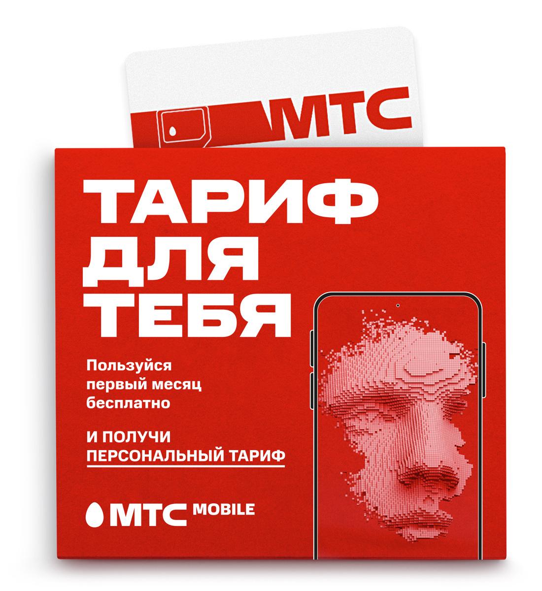 Сим-карта МТС. Тарифище Москва и Московская область #1