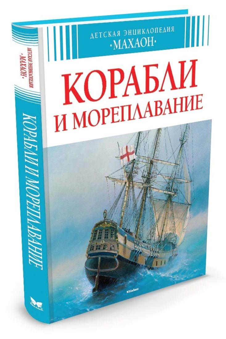 Корабли и мореплавание | Малов Владимир #1