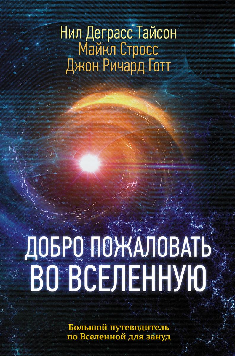 Добро пожаловать во Вселенную | Тайсон Нил Деграсс, Готт Дж. Ричард  #1
