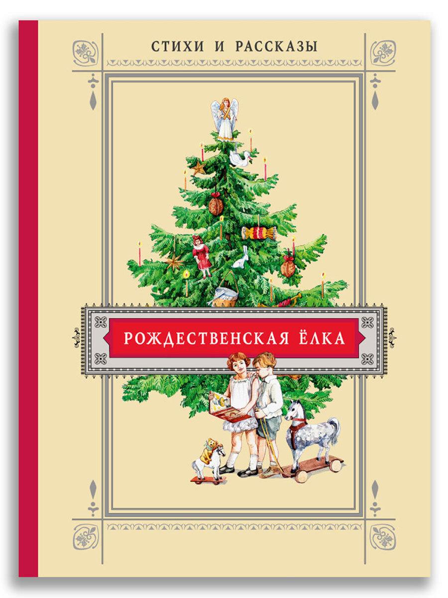 Рождественская ёлка #1