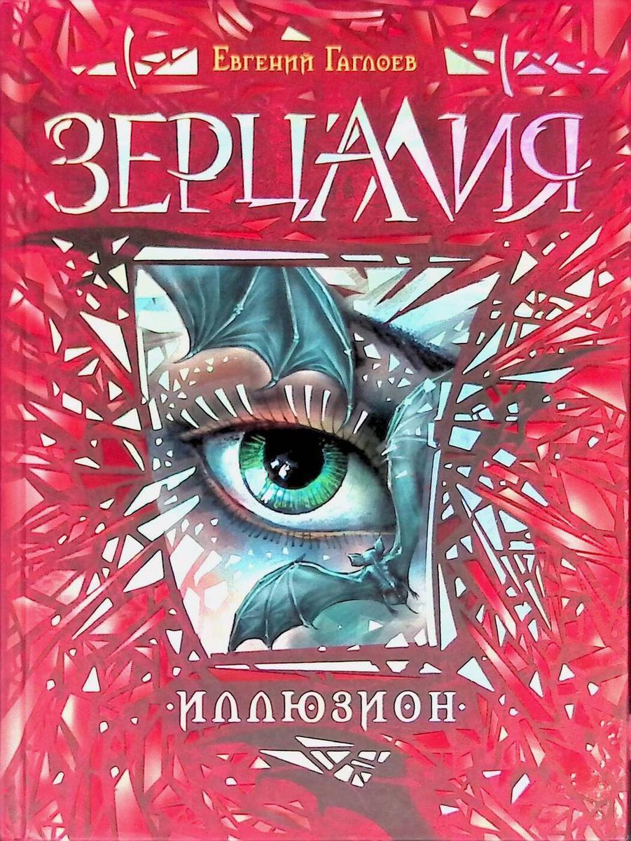 Зерцалия. Книга 1. Иллюзион   Гаглоев Евгений #1
