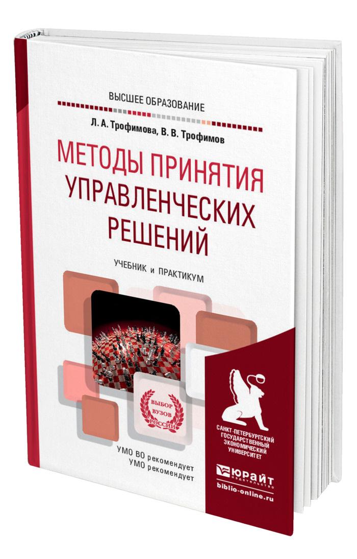 Методы принятия управленческих решений #1