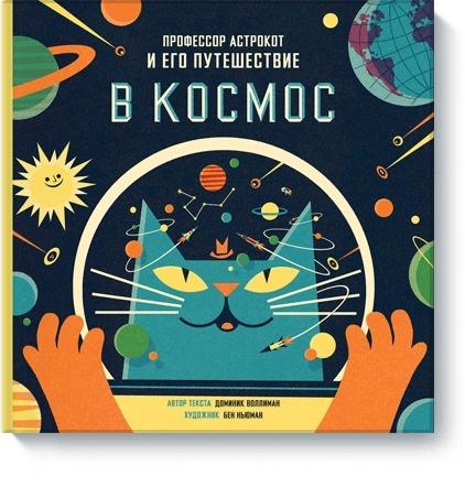 Профессор Астрокот и его путешествие в космос #1