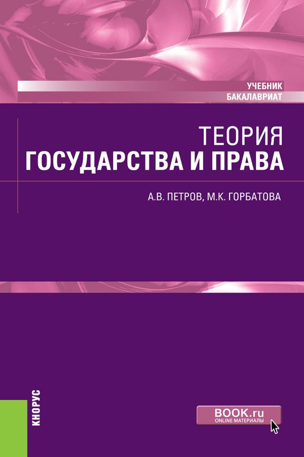 Теория государства и права. (Бакалавриат). Учебник #1