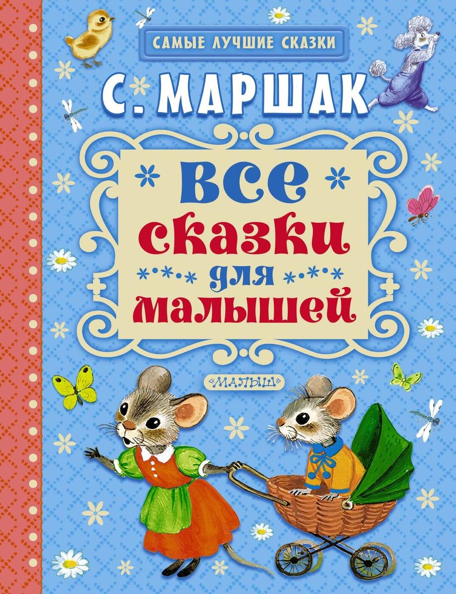 Все сказки для малышей | Маршак Самуил Яковлевич #1