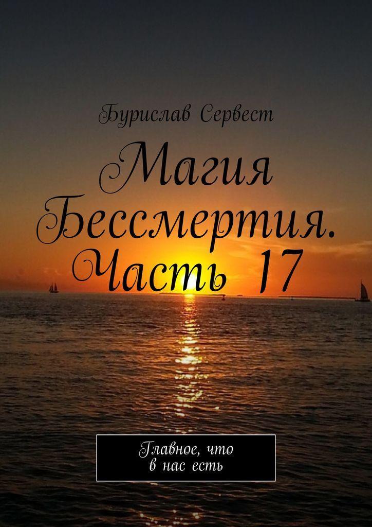 Магия Бессмертия. Часть 17 #1