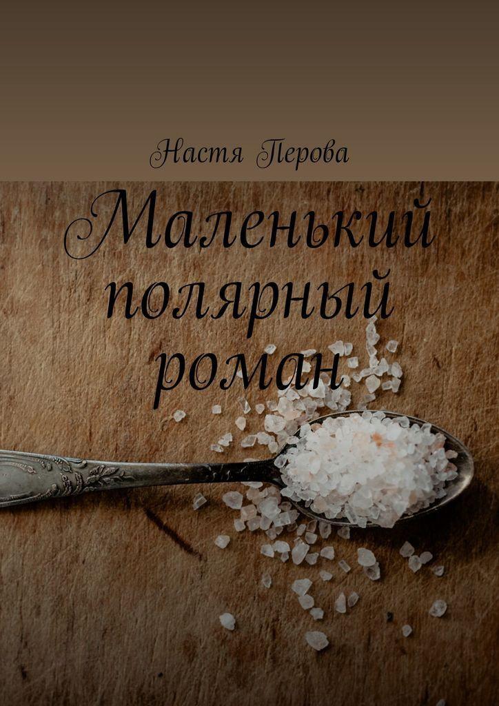 Маленький полярный роман #1