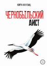 Чернобыльский аист - Кира Каулиц