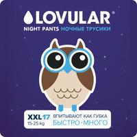 Lovular Трусики-подгузники ночные XXL 15-25 кг 17 шт. Наши лучшие предложения