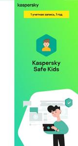 Kaspersky Safe Kids. Базовая версия (1 год). Вместе дешевле!