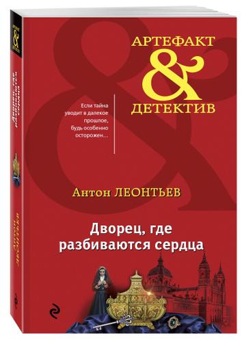 Антон Леонтьев - Дворец, где разбиваются сердца