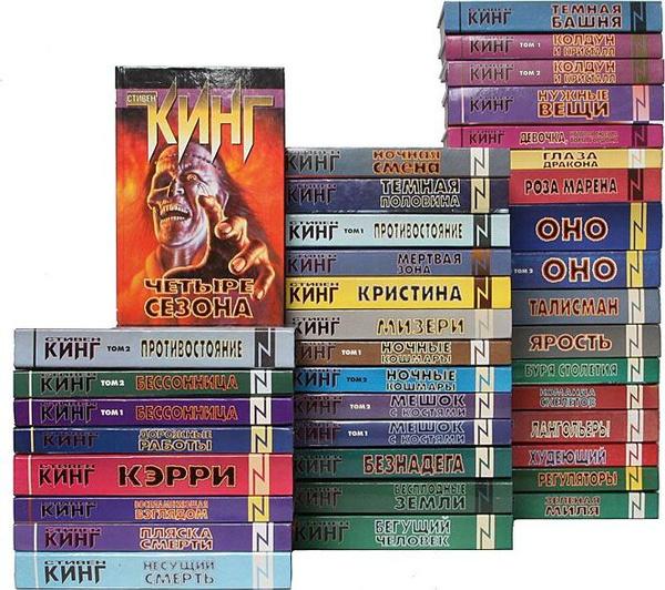 Обложка книги Стивен Кинг. собрание сочинений (комплект из 44 книг), Стивен Кинг