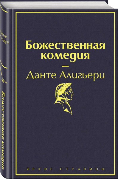 Обложка книги Божественная комедия, Алигьери Данте