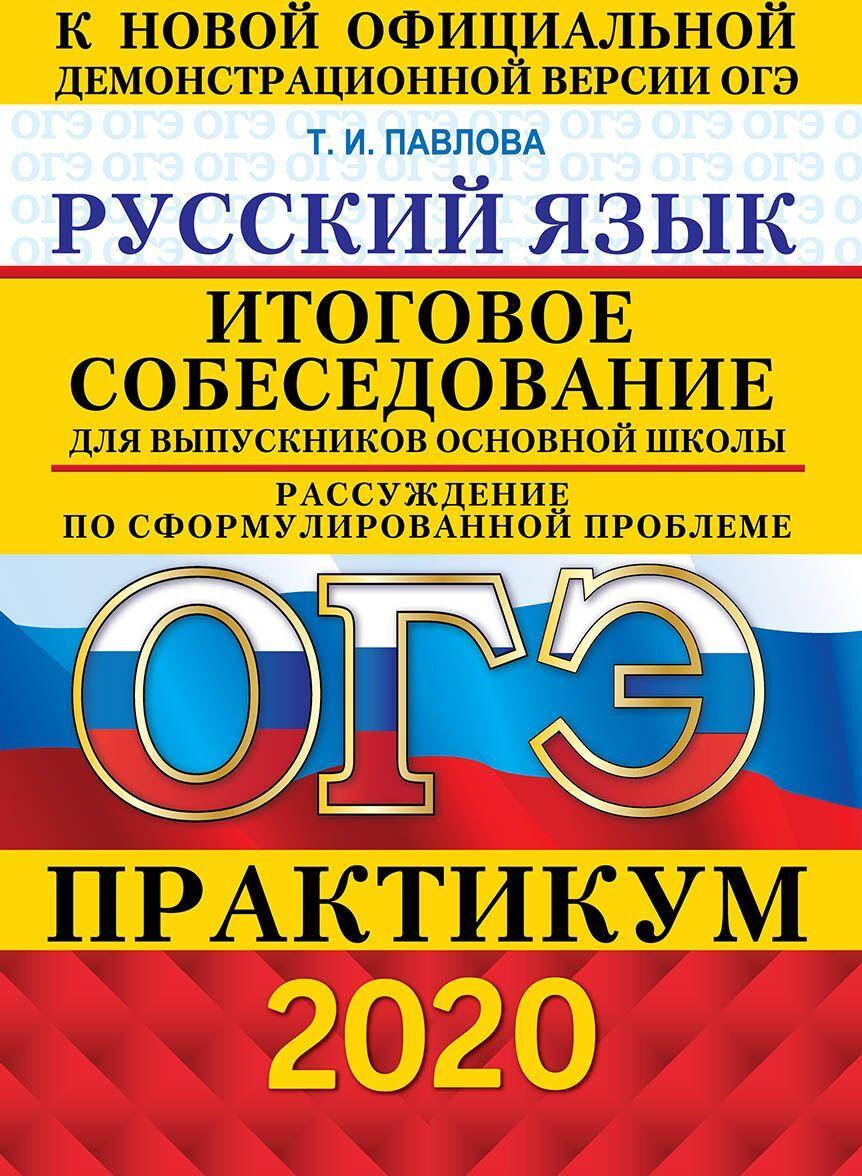 ОГЭ 2020. Русский язык. Итоговое собеседование