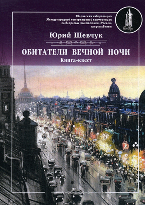 Обитатели вечной ночи | Шевчук Юрий Сергеевич