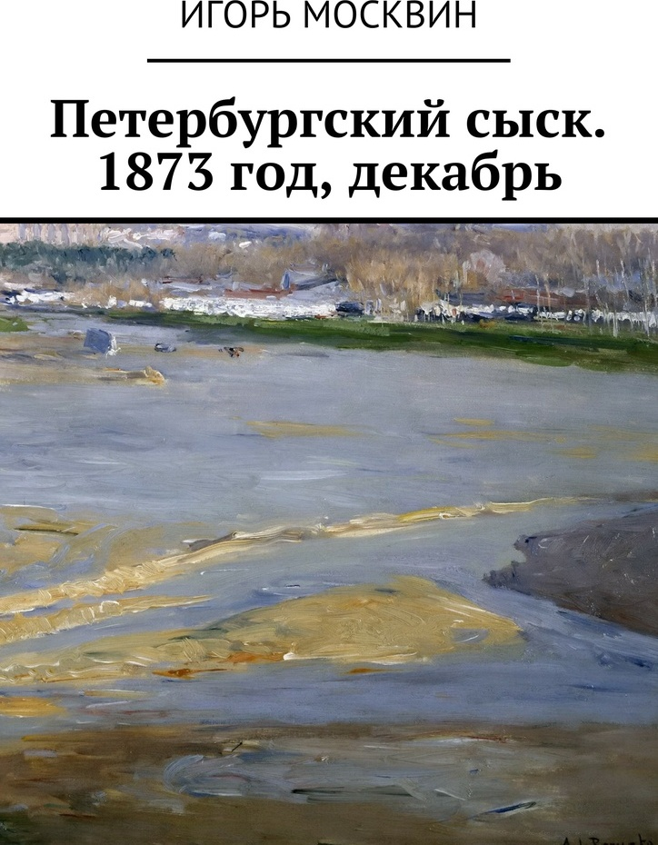 Петербургский сыск. 1873 год, декабрь