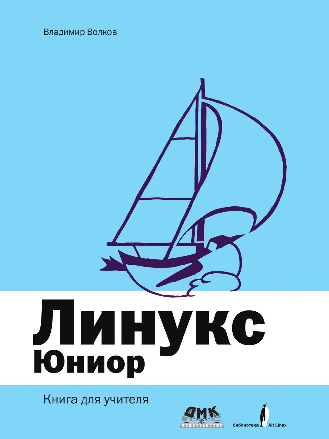 В. Волков Линукс Юниор