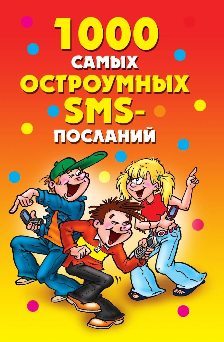 Д.В. Нестеров 1000 самых остроумных SMS-посланий samsung sms