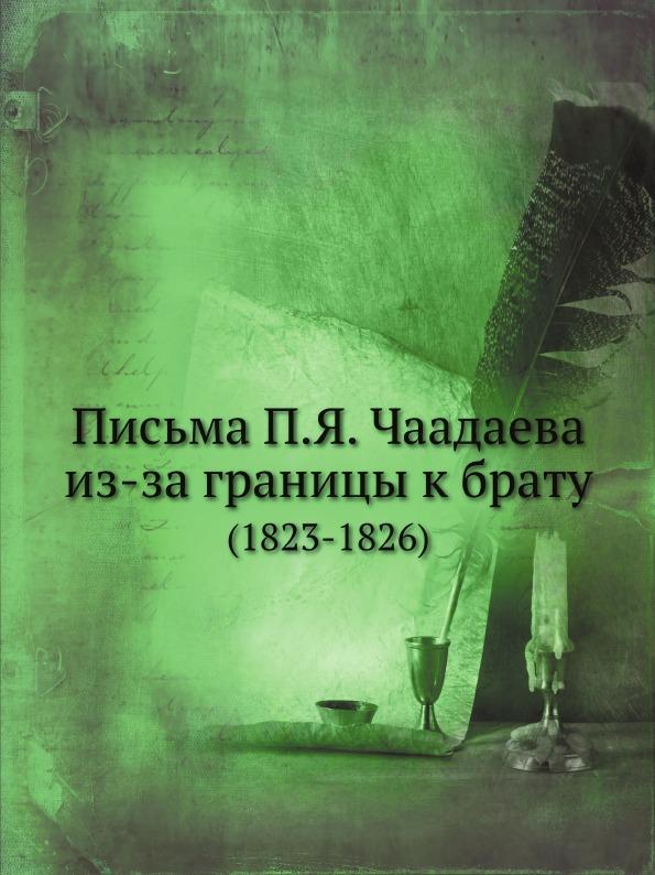 П. Я. Чаадаев Письма П.Я. Чаадаева из-за границы к брату. (1823-1826)