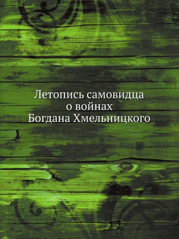 Неизвестный автор Летопись самовидца о войнах Богдана Хмельницкого карандаш хмельницкого